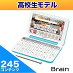 カラー電子辞書Brain(ブレーン) 高校生 ブルー系 SHARP (シャープ) PW-SH5-A★