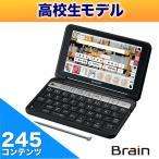 ショッピング電子辞書 カラー電子辞書Brain(ブレーン) 高校生 ブラック系 SHARP (シャープ) PW-SH5-B★