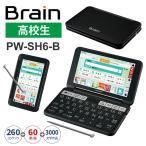 SHARP Brain 電子辞書 PW-SH6-B