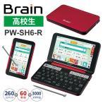 SHARP Brain 電子辞書 PW-SH6-R