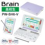 シャープ カラー電子辞書 Brain 高校生モデル バイオレット系 2019年春モデル PW-SH6-V