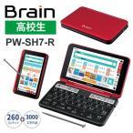カラー電子辞書Brain(ブレーン) 高校生 レッド系 SHARP (シャープ) PW-SH7-R★