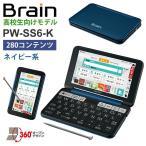 カラー電子辞書Brain(ブレーン) 高校生(ハイレベル) ネイビー系 SHARP (シャープ) PW-SS6-K★