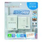 [200円割引クーポンあり]呼び出しボタン&携帯受信チャイム ホームガードシリーズ REVEX (リーベックス) REV120