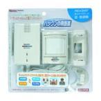 [200円割引クーポンあり]モーションセンサー&受信チャイム ホームガードシリーズ REVEX (リーベックス) REV340