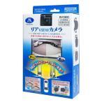 [200円割引クーポンあり]Data System (データシステム) RVC800 リアVIEWカメラ リアビューカメラ★