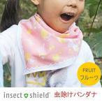 [200円割引クーポンあり]insect shield 虫除けバンダナ Fruit スパイス RZVY5030★