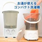 お湯が使えるコンパクト洗濯機 バケツランドリー THANKO (サンコー) SBTMNWMB★