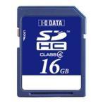 [200円割引クーポンあり]Class4対応 SDHCカード 16GB SDH-W16G I-O DATA (アイ・オー・データ) SDH-W16G
