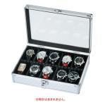 [200円割引クーポンあり]腕時計10本収納アルミケース Es prima (エスプリマ) SE54020AL
