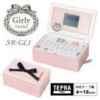 【特価セール】 Girly TEPRA(ガーリーテプラ) ラベルライター「テプラ」PRO シェルピンク KING JIM (キングジム) SR-GL1★