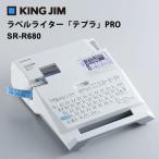 【特価セール】 ラベルライター「テプラ」PRO KING JIM (キングジム) SR-R680★