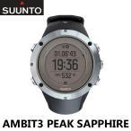 [200円割引クーポンあり]AMBIT3 PEAK SAPPHIRE (アンビット3ピーク サファイア) SUUNTO(スント) SS020676000