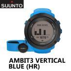 [200円割引クーポンあり]AMBIT3 VERTICAL HR BLUE (アンビット3バーティカルHR ブルー) SUUNTO(スント) SS021968000