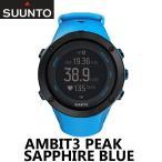[200円割引クーポンあり]AMBIT3 PEAK SAPPHIRE BLUE (アンビット3ピーク サファイアブルー) SUUNTO(スント) SS022306000
