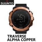 [200円割引クーポンあり]TRAVERSE ALPHA COPPER SUUNTO(スント) SS023443000