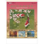 [200円割引クーポンあり]現代日本画作家集 2018年 トーダン TD-670-2018
