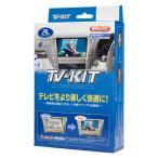 (1月23日頃入荷予定) TV-KIT テレビキット オートタイプ レクサスLS/LC/NX用 Data System (データシステム) TTA611
