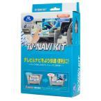 [200円割引クーポンあり]Data Sy stem (データシステム) TTN-43 T V-NAVI KIT テレビ/ナビキット★