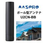 地上デジタル (地デジ) 放送用 UHFアンテナUNICORN(ユニコーン) ブラックブロンズ MASPRO (マスプロ) U2CN-BB★