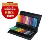 [200円割引クーポンあり] 三菱鉛筆 UC72C ユニカラー色鉛筆72色セット★