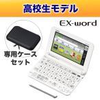電子辞書 EX-word (エクスワード) XD-G47
