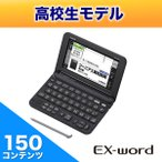 電子辞書 EX-word(エクスワード) コンテンツ150 高校生 ブラック カシオ計算機(CASIO) XD-G4800BK★