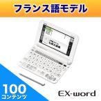 ショッピング電子辞書 電子辞書 EX-word(エクスワード) コンテンツ100 フランス語 CASIO (カシオ) XD-G7200★