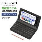 電子辞書 EX-word(エクスワード) 高校生モデル ブラック CASIO (カシオ) XD-SR4800BK★
