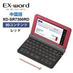 電子辞書 EX-word(エクスワード) 中国語モデル レッド CASIO (カシオ) XD-SR7300RD★