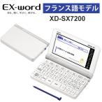 電子辞書 EX-word(エクスワード) フランス語モデル 68コンテンツ ホワイト CASIO (カシオ) XD-SX7200★