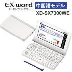 電子辞書 EX-word(エクスワード) 中国語モデル 79コンテンツ ホワイト CASIO (カシオ) XD-SX7300WE★