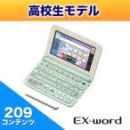 電子辞書 EX-word(エクスワード) 209コンテンツ 高校生 グリーン CASIO (カシオ) XD-Z4800GN★