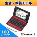 電子辞書 EX-word(エクスワード) コンテンツ160 生活・教養 レッド CASIO (カシオ) XD-Z6500RD