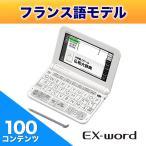 電子辞書 EX-word(エクスワード) コンテンツ100 フランス語 ホワイト カシオ計算機(CASIO) XD-Z7200★
