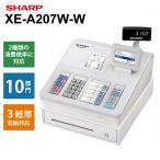 [200円割引クーポンあり]電子レジスター ホワイト SHARP (シャープ) XE-A207W-W★