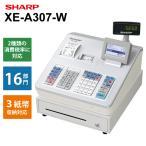 [200円割引クーポンあり]電子レジスタ ホワイト SHARP (シャープ) XE-A307-W