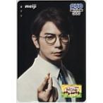 クオカード 松本潤 きのこの山 meiji クオカード500 カードショップトレジャー