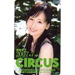 テレカ テレホンカード 皆藤愛子 CIRCUS 2007年7月号 カードショップトレジャー