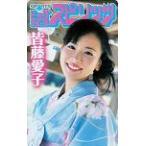 テレカ テレホンカード 皆藤愛子 ビッグコミックスピリッツ カードショップトレジャー