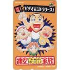 テレカ テレホンカード 浦安鉄筋家族 祝!ビデオ&LDリリース! カードショップトレジャー