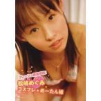 DVD 松島めぐみDVD コスプレ☆めーたん姫(AKB大堀恵) カードショップトレジャー