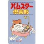 ハムスター倶楽部 テレカ【美品】