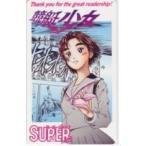 スーパージャンプ 競艇少女  テレカ【美品】