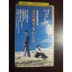 【VHS】 どこまでもいこう 塩田明彦 芳賀優里亜