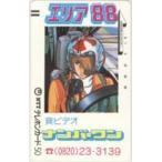 エリア88 テレカ【美品】