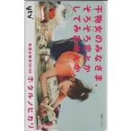 綾瀬はるか ホタルノヒカリ 図書カード【美品】