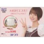 【クオカード】 篠田麻里子 ヨド物置 ヨドコウ QUOカード ID-4A-E0036 未使用・美品