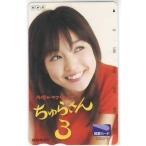 国仲涼子 ちゅらさん3 図書カード【美品】