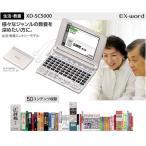 使いやすいカシオの電子辞書